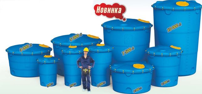 Емкость для воды, резервуар, бак, бочка