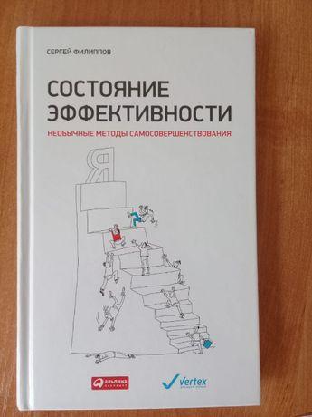 Продаем книгу Состояние эффективности. Необычные методы самосовершенс