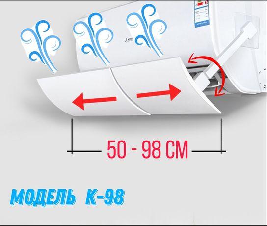 Экран кондиционера, дефлектор шир.50-98см, отражатель потока воздуха