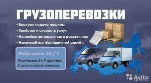 Астана По Астане городу Газельи грузчики мебелщики грузоперевозки пере