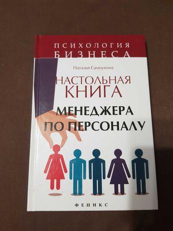 Продам современные книги
