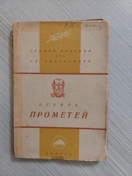 "Антикварно издание на ""Прометей"""