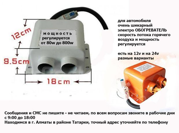 электрическая авто-печка Обогреватель фен в автомобиль на 12/24 вольта