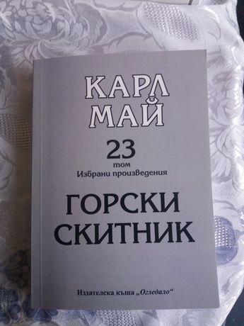 Том 23 Карл Май - Горски скитник