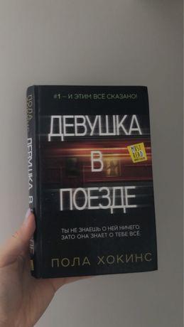 Книги в жанре детектив, триллер, научная фантастика