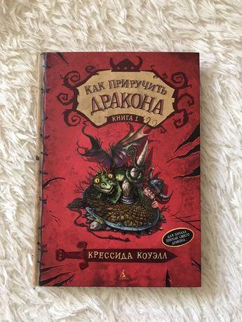 Книга ,,Как приручить дракона'' 1 часть.