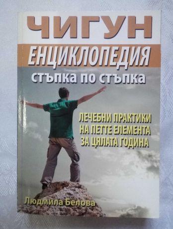 Книги на здравна тема Защо така, защо на мен,Сила за живот и други