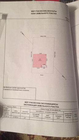 Продам Срочно дом Район Жибек жолы 15 соток возле Блок поста