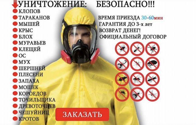 Гарантия!Безопасно!дезинфекция,уборка,клоп,таракан