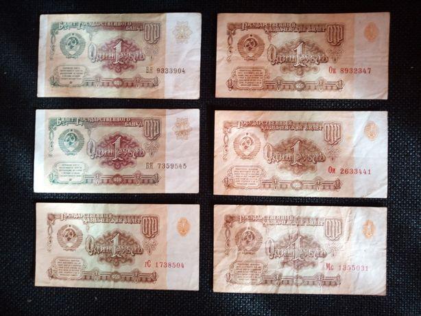 Продам банкноты 1 рубль СССР в отличном состоянии или обменяю.