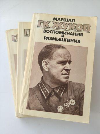 Книги Жукова