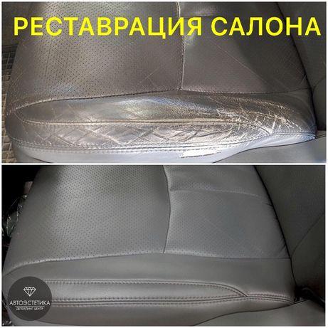 Реставрация салона авто, ремонт и покраска кожи, пластика, велюра