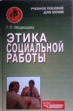 ВЫГОДНАЯ Покупка! Книги по социологии и социальной работе всего по