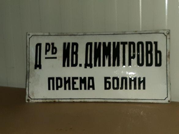 Уникална голяма Ретро емайлирана табела (медицинска) отпреди 1945г