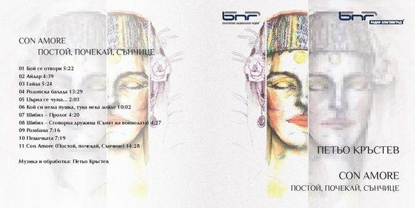 """""""Con amore (постой почекай сънчице)"""" CD"""