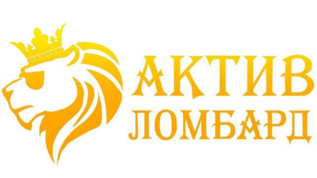 АКТИВ ЛОМБАРД, займы без процентов! - Сатпаева 34 Павлодар
