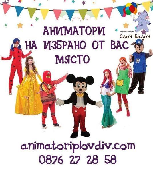 Аниматори и декорация за детско парти където и когато пожелаете ... гр. Пловдив - image 1
