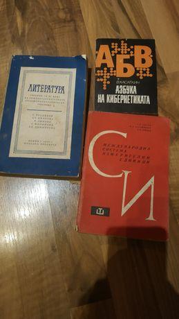 Техническа книги
