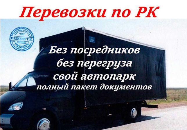 Алматы Караганда Павлодар перевозки переезд попутные грузы ГИДРОБОРТ