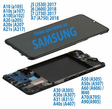 Дисплей с тъч за Samsung A30/А50/A60/A70/M40/a01core display touch lcd