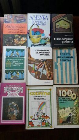 Книги по домоводству и лекарственным растениям.