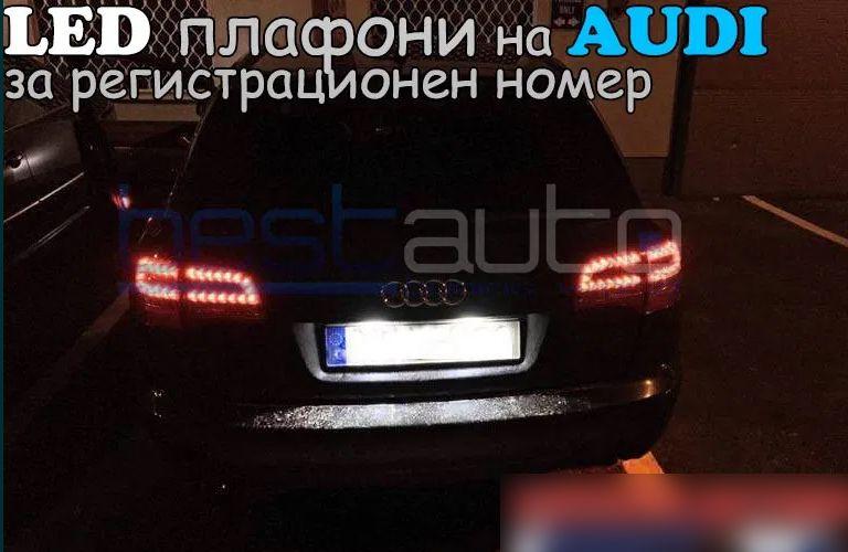 LED плафони за регистрационен номер за Audi Q5/A4/A5/S5 (2008+) гр. Пещера - image 1