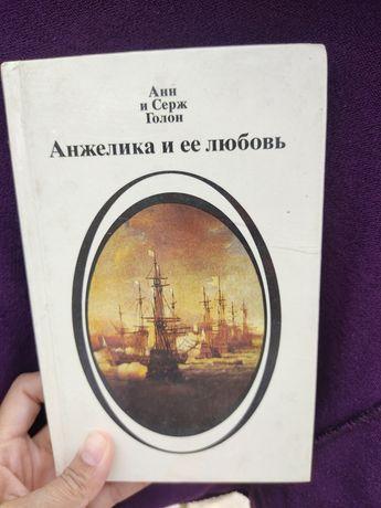 Анжелика серия книг