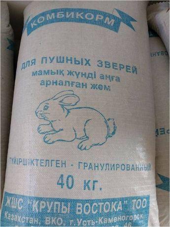 Комбикорм для кроликов/мамық жүнді аңға арналған жем(қоян)