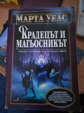 Реймънд Фийст Марта Уелс Ръсел Къркпатрик Дейвид