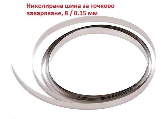 Никелирана шина лента, 8 мм / 0.15 мм, 8 мм / 0.2 мм ,1P, за точково