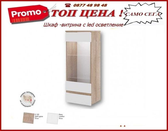 Шкаф с витрина Класик модул 912