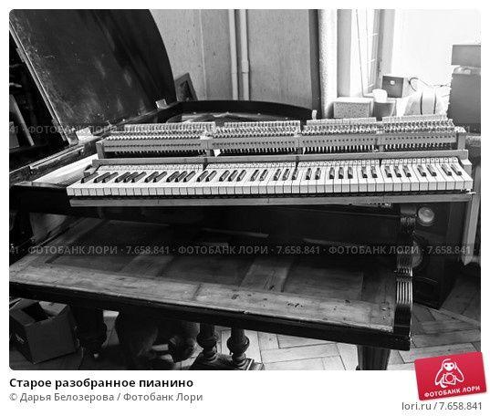 Быстрая и качественная утелизация пианино!Вывезем прямо из квартиры, п