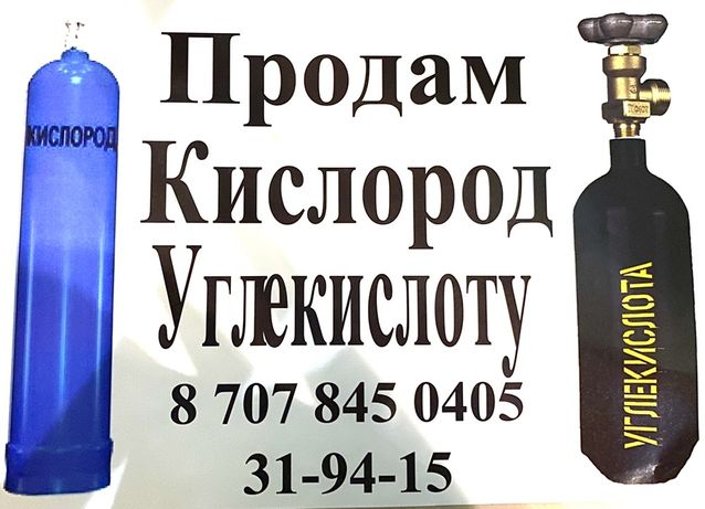 Продам Кислород 2000 и Углекислоту 5.500