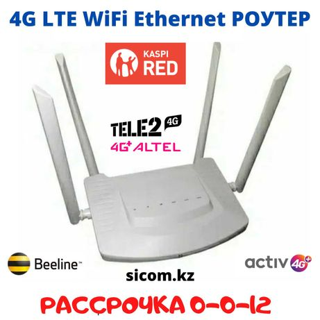 4G WiFi модем интернет Работает от любой симки в РАССРОЧКУ Алматы