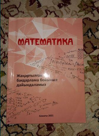 Математика жанартылган багдарлама бойынша ент ,убтга дайындык + матем