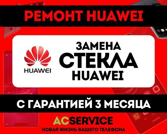 21.Замена стекла Huawei Mate P10 20 30 Lite Honor 6 7 8x 9s Nova 2i 5t