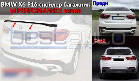 Спойлер за багажник M PERFORMANCE БМВ Х6 Ф16 / BMW X6 F16 (след 2014г.