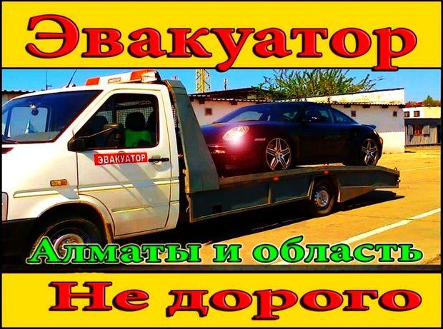 Эвакуаторы по всем районам Алматы и области услуги быстро и недорого!(