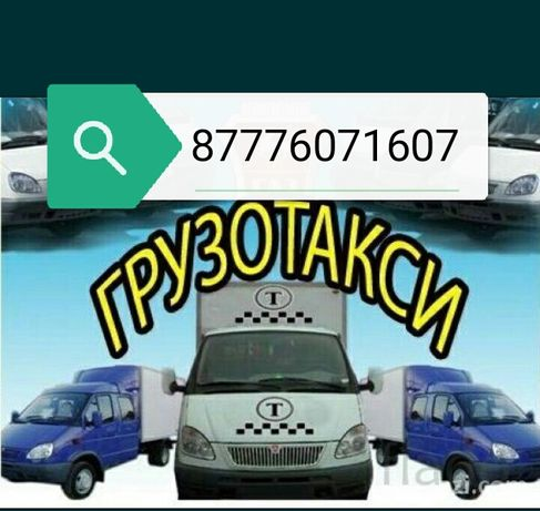 Газель грузчики перевозка доставка грузоперевозки грузотакси