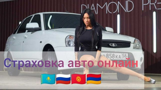 Автострахование онлайн , Кордай скидки киргиз учёт