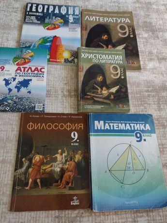 Учебници 9 клас . география, литература, философия, математика