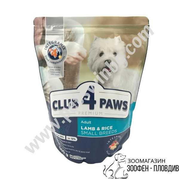 Club4Paws Premium Small Breeds Lamb&Rice 0.9кг/14кг - Храна за Кучета