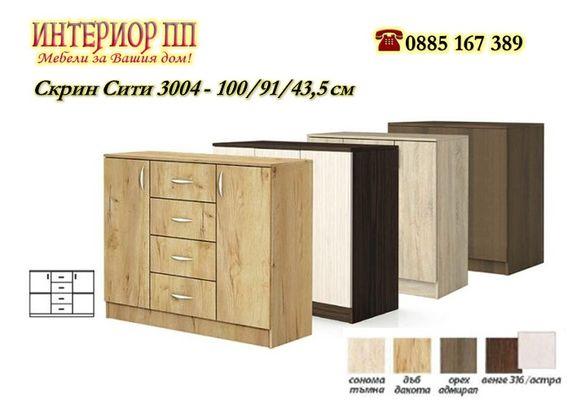 Скрин Сити 3004 с врати и 4 чекмеджета в Сонома, Венге+Астра,орех,Дъб