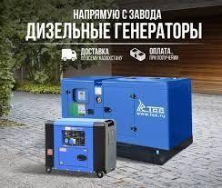 Продаем диз. генераторы от 10 до 2 000 кВт. Звони!