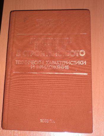 Техническа литература/електро-монтажни дейности/ и др.