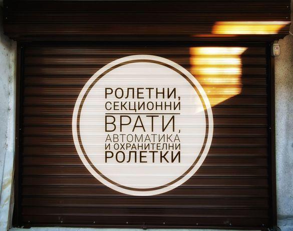 Ролетни, гаражни, индустриални, секционни, портални врати