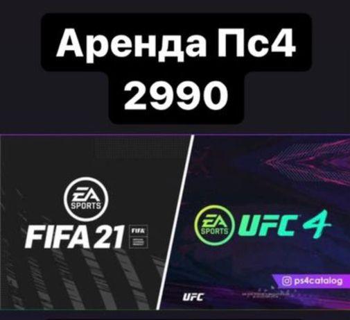 Аренда и прокат Пс4 Playstation 4 Ps4