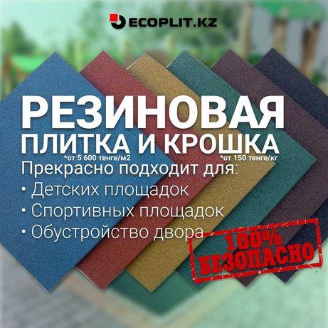 Резиновая плитка или крошка в Караганде - 100% Безопасно!