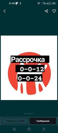 Обналичка kasPi рассрочка, кредит,рэд каспи red ред обнал обналичим.к