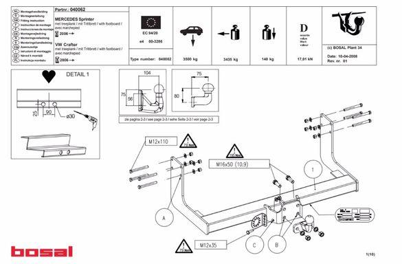 Нов теглич BOSAL за VW Crafter / Mercedes Sprinter 06- със степенка